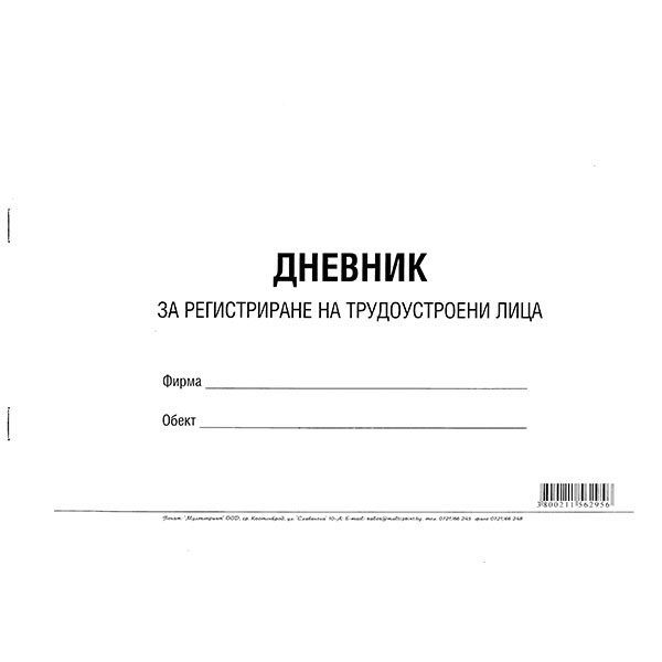 Дневник за регистриране на трудоустроени хора, меки корици, вестник