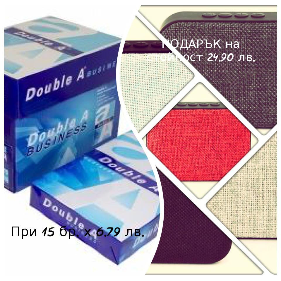 При покупка на 15 броя пакета Копирна хартия Double A Business А4 500л.  ПОЛУЧАВАТЕ ПОДАРЪК BLUETOOTH ТОНКОЛОНА OMEGA OG-58 4 В 1 НА СТОЙНОСТ 24.90 лв.