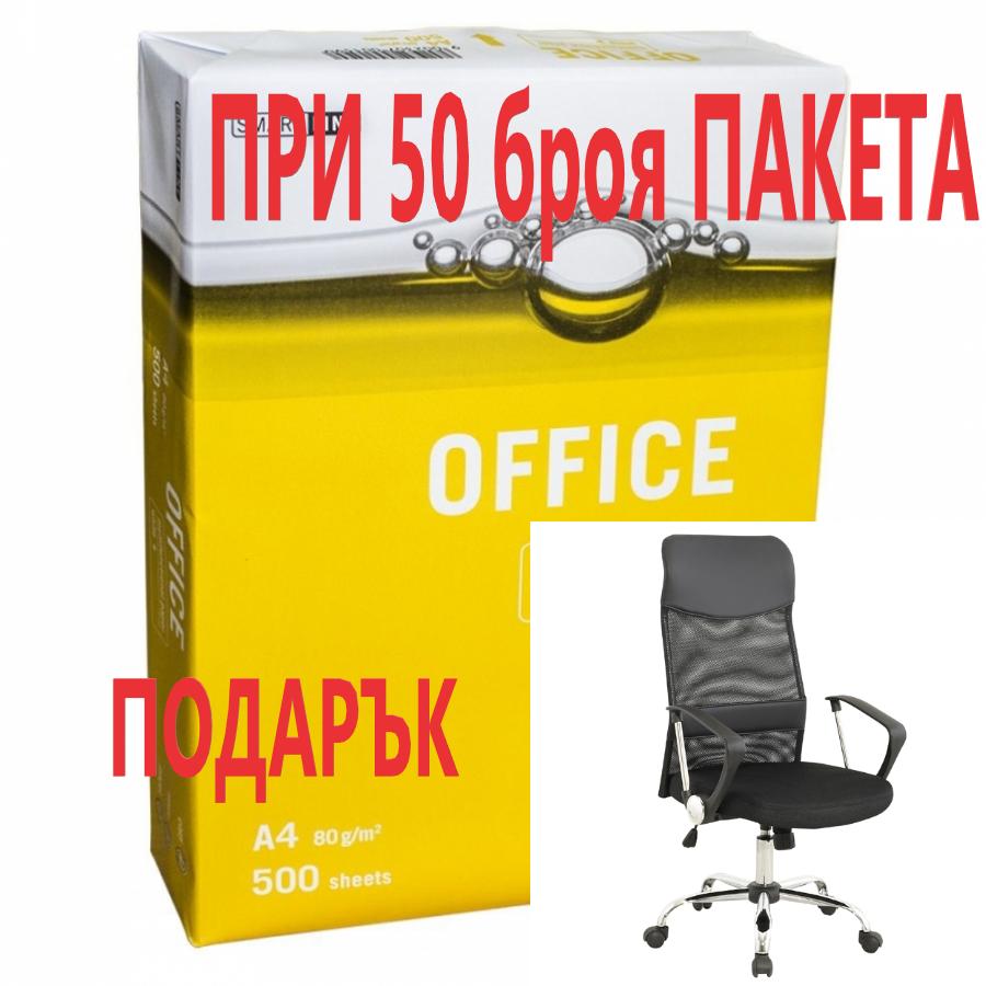 При покупка на 50 броя пакета от Копирна хартия Office A4 80гр. 500л.  +  ПОЛУЧАВАТЕ ПОДАРЪК  Мениджърски Стол МОНТИ