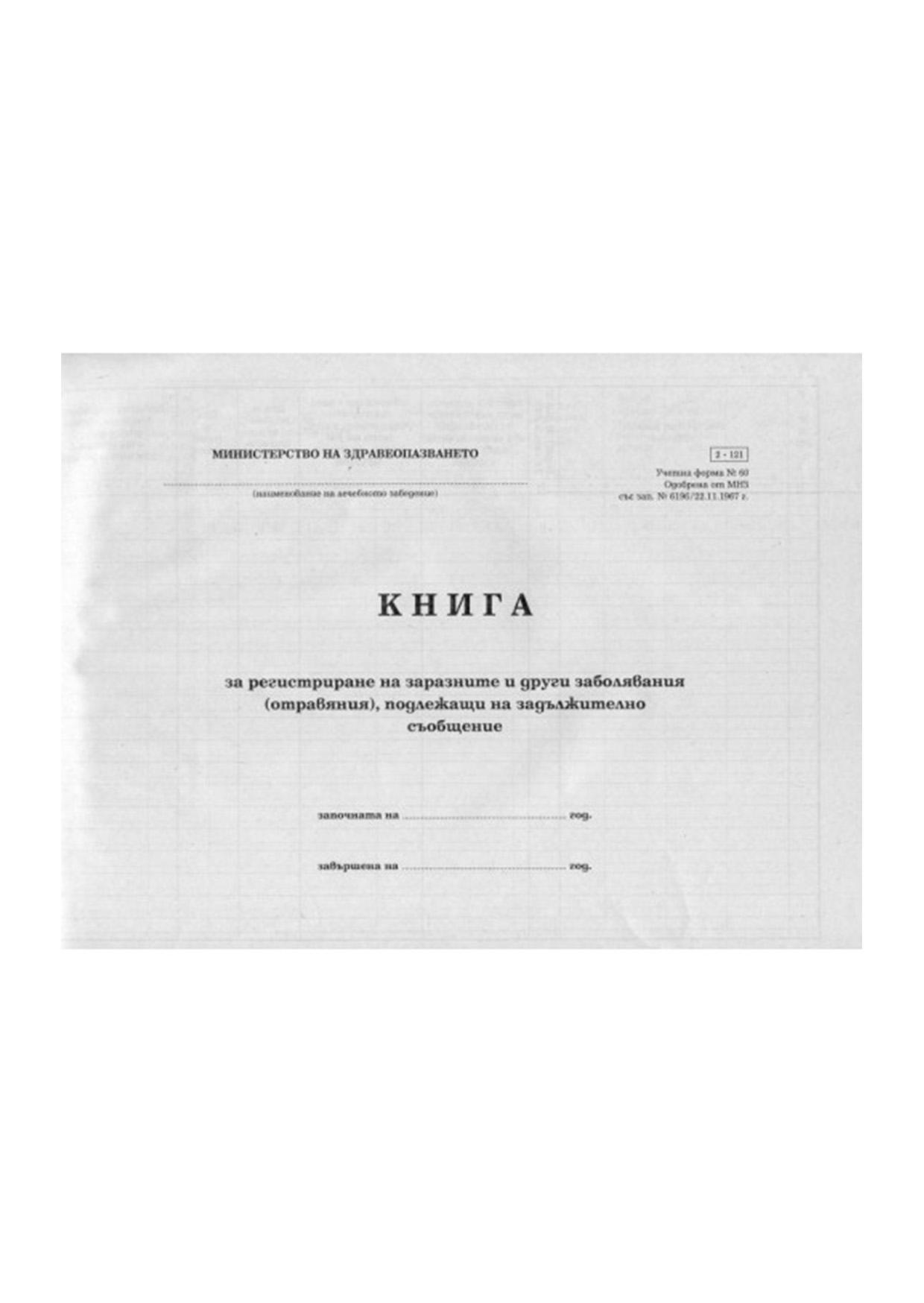 Книга за регистриране на заразни заболявания, меки корици, вестник